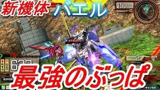 【EXVSMBON実況】最強のぶっぱ機体【バエル】 thumbnail