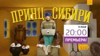 Принц Сибири: премьера на СТС!