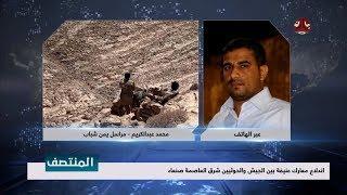 اندلاع معارك عنيفة بين الجيش والحوثيين شرق العاصمة صنعاء | تفاصيل اكثر مع مراسلنا محمد عبدالكريم