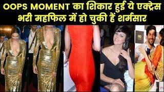 Bollywood Actress Oops Moment: From Alia Bhatt to Deepika Padukone, Wardrobe Malfunction Oops Moment