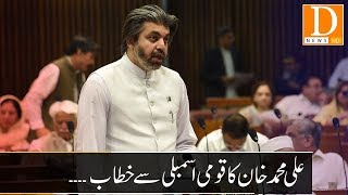 Ali Muhammad Khan Speech in National Assembly | D News HD | 16 July 2019