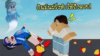 การกินมันฝรั่ง..อาจทำให้ตายได้! | Roblox Potato Panic