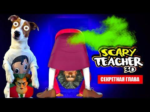 👩🏫 Злая Училка Мучилка (секретная глава) ► Scary Teacher 3D ► Неприятности в раю