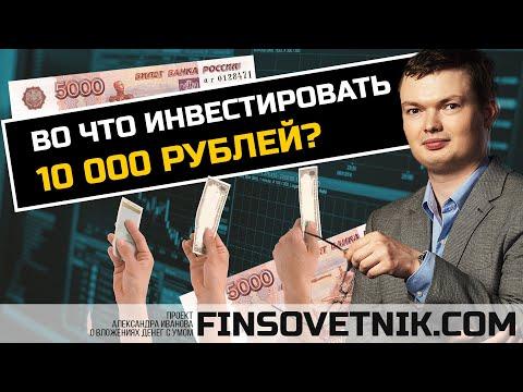 Во что инвестировать 10 тысяч рублей? Инструкция для начинающих инвесторов!