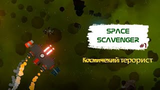 Космический террорист| Space Scavenger |1| Hellhuger