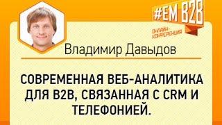 #EMB2B: Современная веб-аналитика для B2B, связанная с CRM и телефонией. Владимир Давыдов(Выступление Владимира Давыдова, совладелица Маркетинговой группы «Комплето», руководителя отдела ведения..., 2014-04-29T14:25:11.000Z)