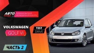 Тест-драйв Volkswagen Golf VI - Часть 2