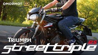 Мотоцикл Triumph Street Triple 765 RS 2018 | обзор Омоймот