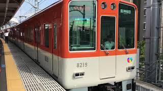 阪神8219F 直通特急梅田行き 高校野球記念新副標 2018/8