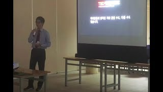 Think Past the Common Ideologies | Bum Kyu Chung | TEDxKISHCMC