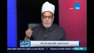 رد الشيخ أحمد كريمة علي إيجاز الشيخ الشعراوي لختان الإناث