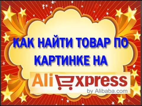 Как найти товар по картинке на Aliexpress.Узнать самую низкую  стоимость товара .