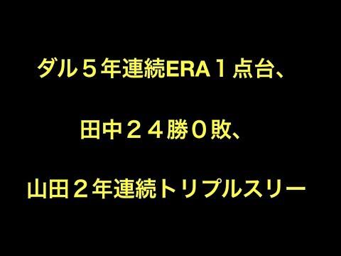 ダル5年連続ERA1点台、田中24勝0敗、山田2年連続トリプルスリー 【プロ野球】