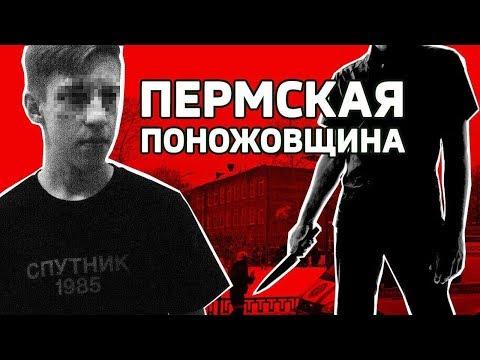 Пермская поножовщина. Кто такой Лев Биджаков? // Алексей Казаков