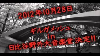 10/28 ギルガメッシュ完全燃焼!! ~やれんのか?野音~告知映像