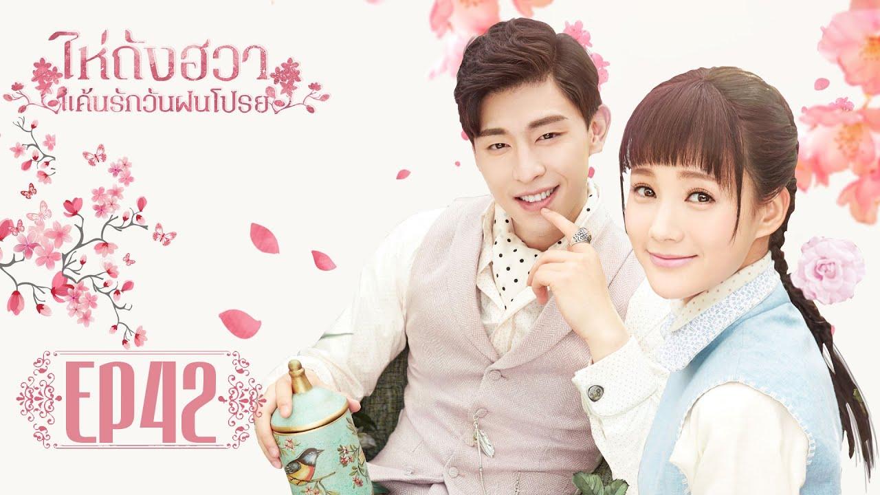 [ซับไทย]ซีรีย์จีน | ไห่ถังฮวา แค้นรักวันฝนโปรย(Blossom in Heart) | EP.42 Full HD | ซีรีย์จีนยอดนิยม