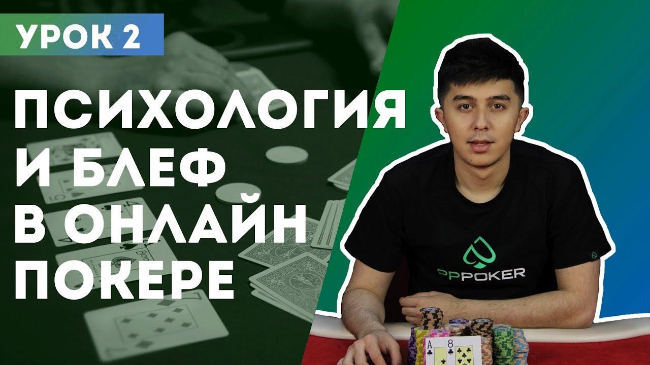 Онлайн покер блеф скачать рулетку на реальные деньги на андроид