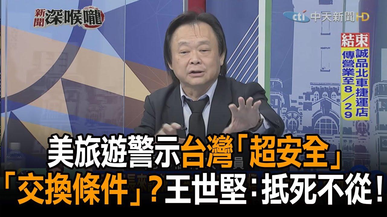 《新聞深喉嚨》精彩片段 美旅遊警示台灣「超安全」有「交換條件」? 王世堅:抵死不從!