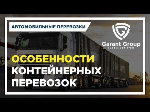 Автомобильные контейнерные перевозки. Важно знать