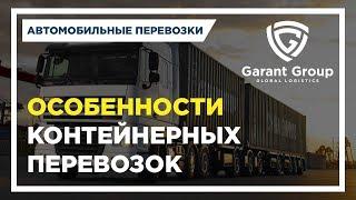 Автомобильные контейнерные перевозки. Важно знать(, 2018-04-12T13:00:43.000Z)