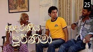 Adaraniya Purnima | Episode 25 (ආදරණීය පූර්ණිමා) Thumbnail