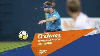 Бранислав Иванович — «G-Drive. Лучший игрок сентября»
