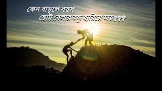 Ek Hariye Jawa Bondhu Full Lyrics   এক হারিয়ে যাওয়া বন্ধু   Shayan   Gaan Bangla Lyrics