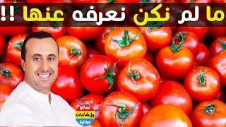 فوائد أكثر من رائعة ستسمعها لأول مرة عن الطماطم وقدرتها على الوقاية من السرطان م