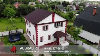 Покраска фасада. Косметический ремонт фасада частного дома в Дудкино. АОГРАД.  4k.