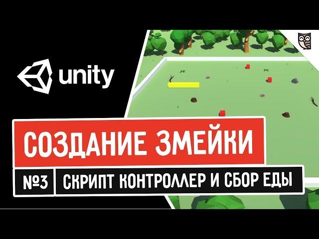 Создание змейки в Unity. Скрипт контроллер и сбор еды