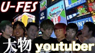 大物Youtuberにハイサイのイメージを聞いてみた【U-FES】