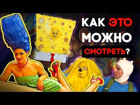 пародии порно мультфильмы на советские