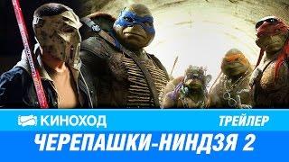 Черепашки ниндзя 2 (2016) — Русский Трейлер 2