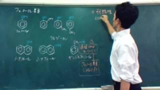 ミヤモトの高校化学010 芳香族04フェノール01