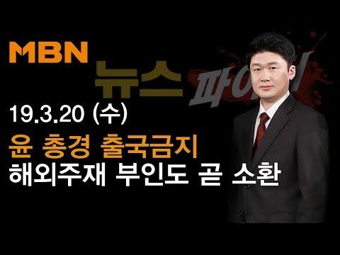 2019년 3월 20일 (수) 뉴스파이터 다시보기 - 윤 총경 출국금지…해외주재 부인도 곧 소환