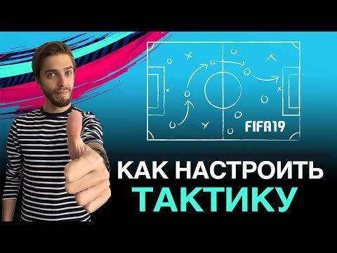 Как настроить ТАКТИКУ в FIFA 19