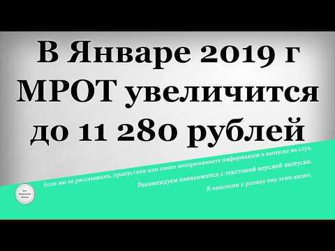 В Январе 2019 года МРОТ увеличится до 11 280 рублей