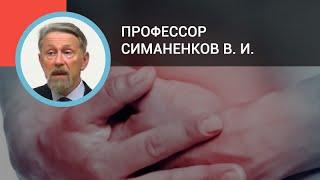 """Профессор Симаненков В. И. """"Функциональная диспепсия и хронический гастрит – две стороны медали""""."""