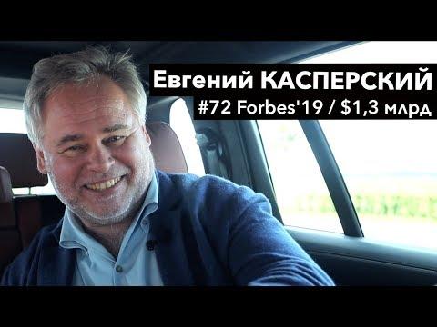 Интервью с Евгением Касперским  — о политике, Instagram и хакерах