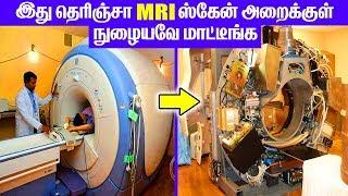 இது தெரிஞ்சா MRI ஸ்கேனர் அறைக்குள் நுழையவே மாட்டிங்க