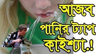 AJOB PANIR TAP| KAISHYA| FUNNY BANGLA DUBBING VIDEO | 2018| 3 idiots fun