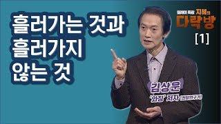 """[다락방1회]김상운(""""왓칭""""저자)강연(1)-세상은 흘러가는 것과 흘러가지 않는것으로 나뉜다?"""