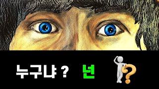 눈만보고 맞춰보세요!? 김래원 가죽카빙&페인팅