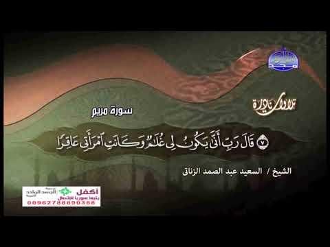 اروع تلاوات نادره للشيخ السعيد عبدالصمد الزناتى سورة مريم thumbnail