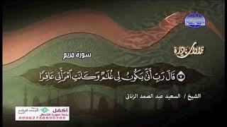 اروع تلاوات نادره للشيخ السعيد عبدالصمد الزناتى سورة مريم