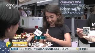 [国际财经报道]夏日美食·正流行 伦敦:巧克力遇上水果 英式夏季甜品受青睐| CCTV财经
