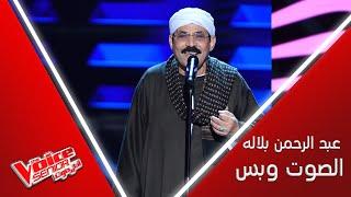 عبد الرحمن بلاله يؤدي موال يا زارع الود وأغنية سوق الحلاوة جبر على مسرح #MBCTheVoiceSenior