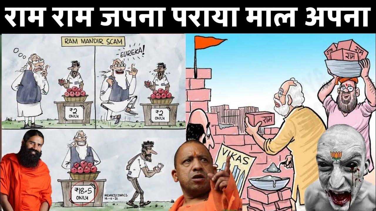 Ram Mandir Scam  #Andhbhakto Ab To sudhar Jao | Ram Mandir Ghotala | Ayodhya UP | CM Yogi Adityanath