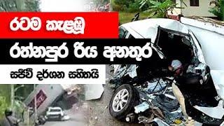 rathnapura-accident