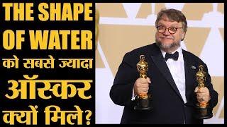 इस वजह से Guillermo Del Toro की फिल्म Oscar जीत गई । The Shape of Water | Oscar 2018